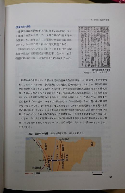 2019.6.17 (10001) 名古屋市内路面電車 - 開業時のもよう(名鉄100年史) 1080-