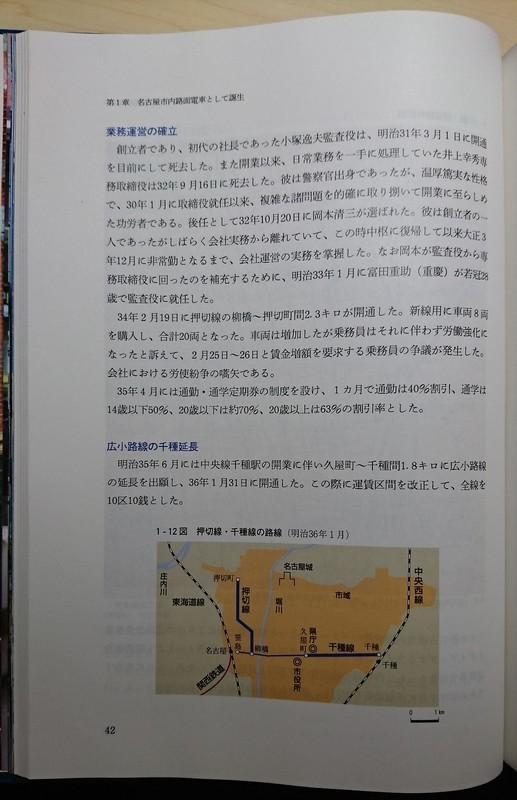 2019.6.17 (10003) 名古屋市内路面電車 - 業務運営の確立(名鉄100年史) 1080-1670