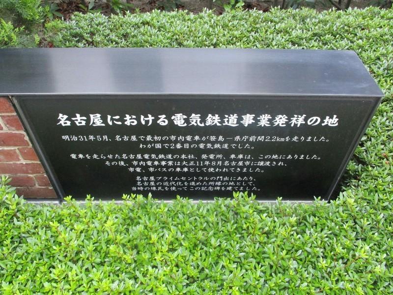 2019.6.17 (12) 「名古屋における電気鉄道事業発祥の地」のいしぶみ 1600-120