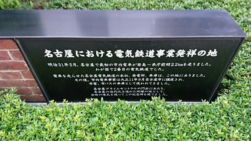 2019.6.17 (10004) 「名古屋における電気鉄道事業発祥の地」のいしぶみ 1280-
