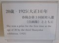 2019.6.18 (26) 三岸節子記念美術館 - 20才の三岸節子 820-600