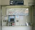 2019.6.20 (20) 西一宮 - きっぷうりば 2130-1850
