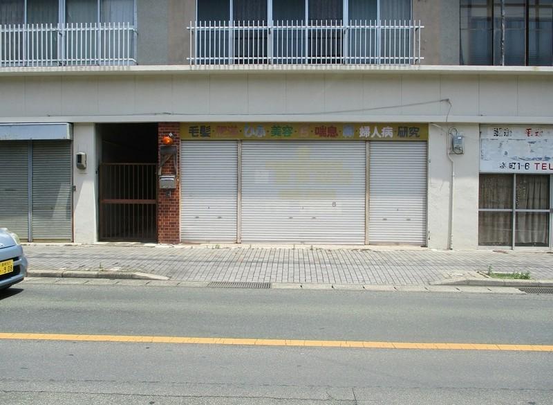 2019.6.24 (1025) 西町 - 毛髪肥満婦人病研究 1600-1170