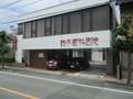 2019.6.24 (1038) 東町 - 鈴木歯科医院 1600-1200
