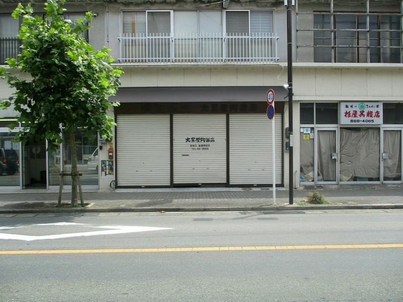 2019.6.24 (1066) 西町 - 大黒屋陶器店 1800-1350