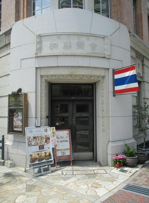 2019.6.26 (11) 納屋橋 - 旧加藤商会ビル(サイアムガーデン) 1470-2000