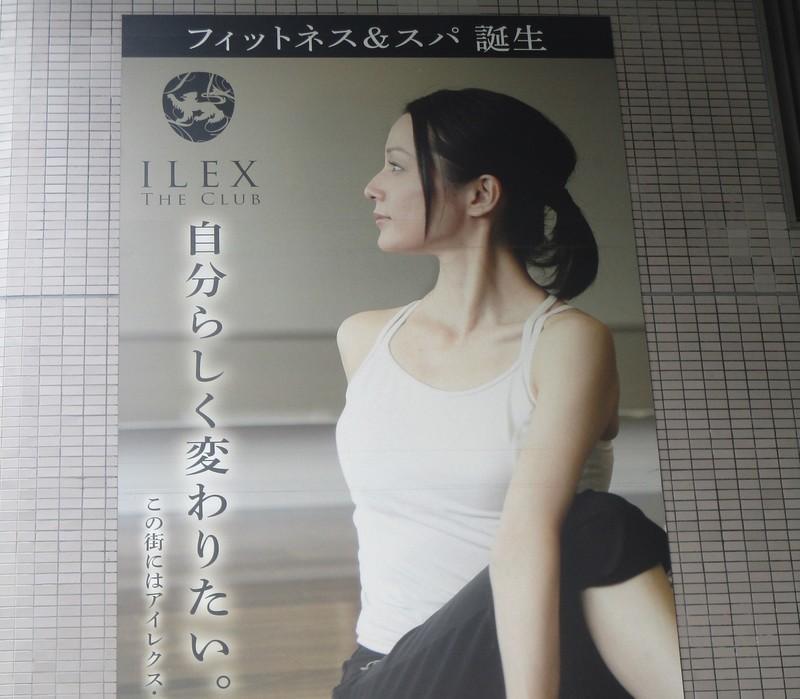 2019.7.3 (6) キャッスルプラザ - アイレクスザクラブ名駅のポスター 1500-13