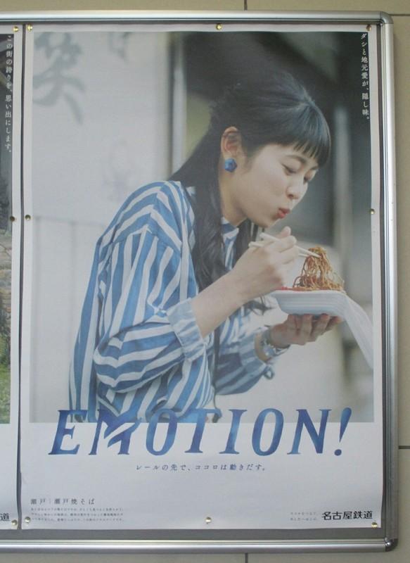 2019.7.14 (4) 蒲郡 - エモーションのポスター 1100-1510