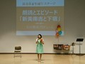 2019.7.30 (10002) アンフォーレ - 石川恵深さんの朗読 1420-1060