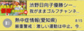 2019.8.9 (10001) 熱中症厳重警戒 - はげしい運動は中止 1080-400