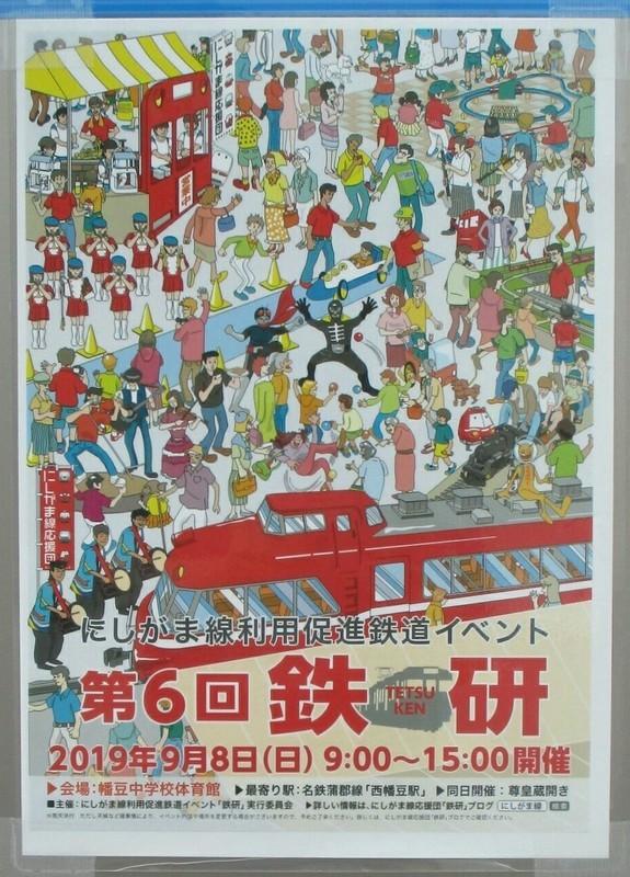 2019.8.14 (5) 東幡豆 - 鉄研のポスター 920-1280