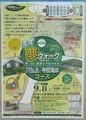 2019.8.14 (6) 東幡豆 - はずゆめヲークのポスター 1030-1440