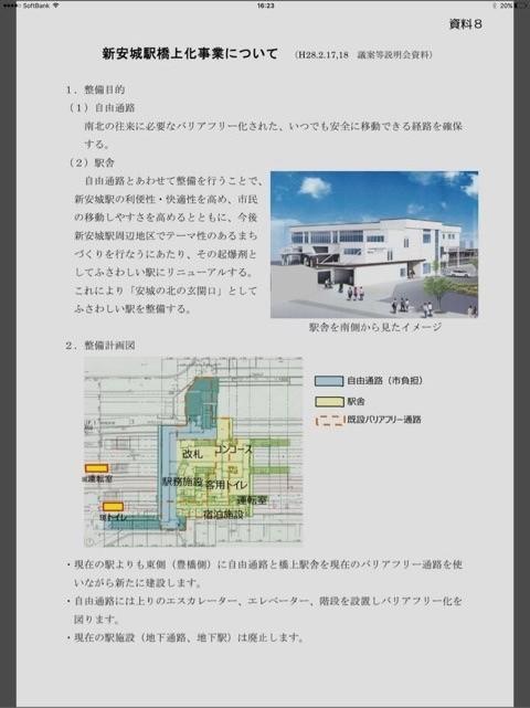 (1) 2016.2.17-18 新安城駅橋上駅化事業について(議案など説明会資料)