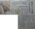 篭田総門の遺構を発掘調査 - ちゅうにち 2019.8.30 1065-870