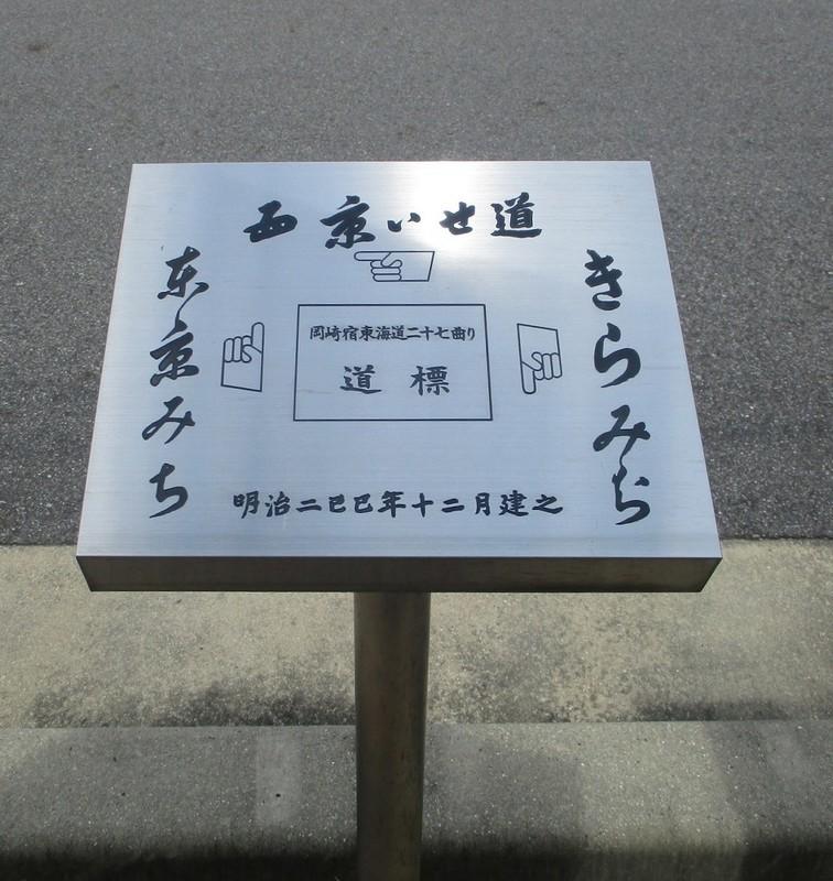2019.8.31 (26) 東海道岡崎城下27まがり - 「へ」みちしるべ 1020-1080