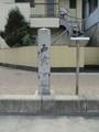 2019.8.31 (28) 東海道岡崎城下27まがり - 「へ」みちしるべ 1200-1600