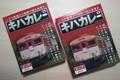 2019.9.8 (10003) いすみ鉄道 - キハカレー 1200-800