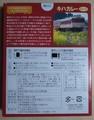 2019.9.8 (10004) いすみ鉄道 - キハカレー 750-960