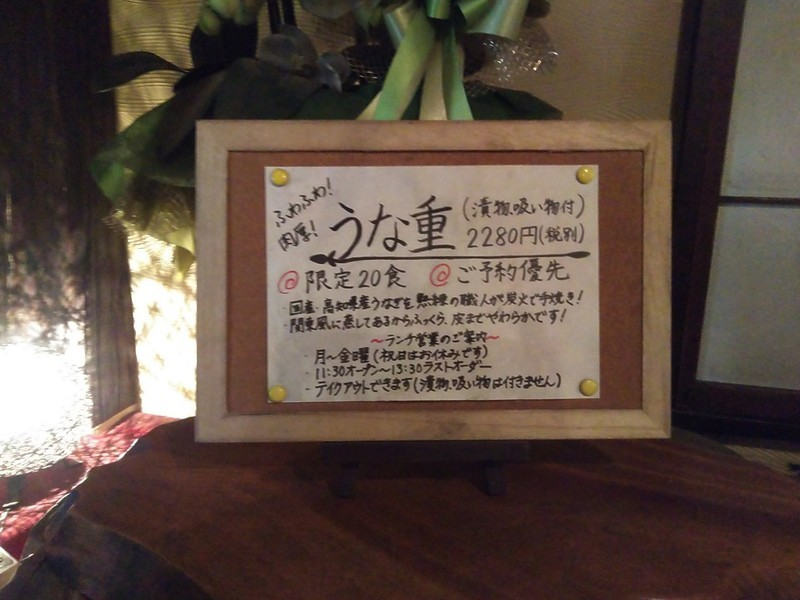 2019.9.11 (28) 炭火焼りゅう - うな重のおしながき 1200-900
