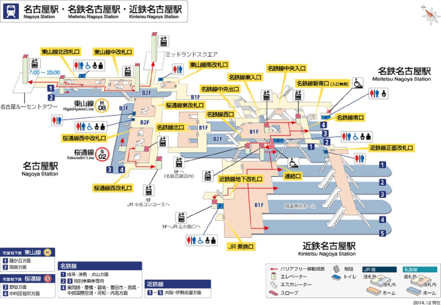 名鉄名古屋駅と近鉄名古屋駅(らくらくおでかけネット) 1524-1057