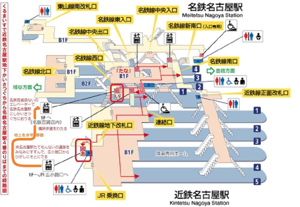 くるまいすで近鉄名古屋駅から名鉄名古屋駅まで 1000-690