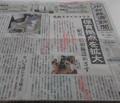 2019.9.10 中部経済新聞 (1) 名鉄スマイルプラスが保育拠点を拡大 1540-1320
