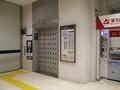 2019.9.18 (10) 名鉄百貨店1階 - エレベーター 1600-1200