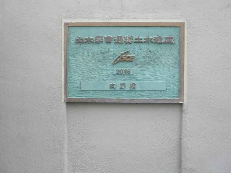 2019.9.18 (44) 向野橋みなみづめ - 銘板 1400-1050