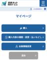 2019.9.18 はじめての名鉄ネット予約サービス (1) 720-910