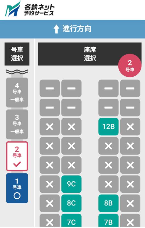 2019.9.18 はじめての名鉄ネット予約サービス (2) 720-1130