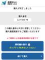 2019.9.18 はじめての名鉄ネット予約サービス (4) 720-970