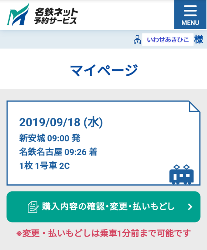 2019.9.18 はじめての名鉄ネット予約サービス (5) 720-870
