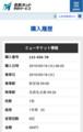 2019.9.18 はじめての名鉄ネット予約サービス (6) 720-1130