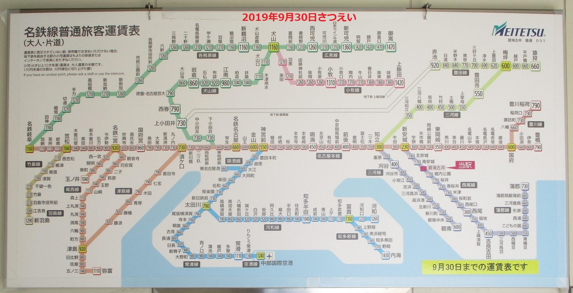 2019.9.30 ふるい - 料金表 2170-1110