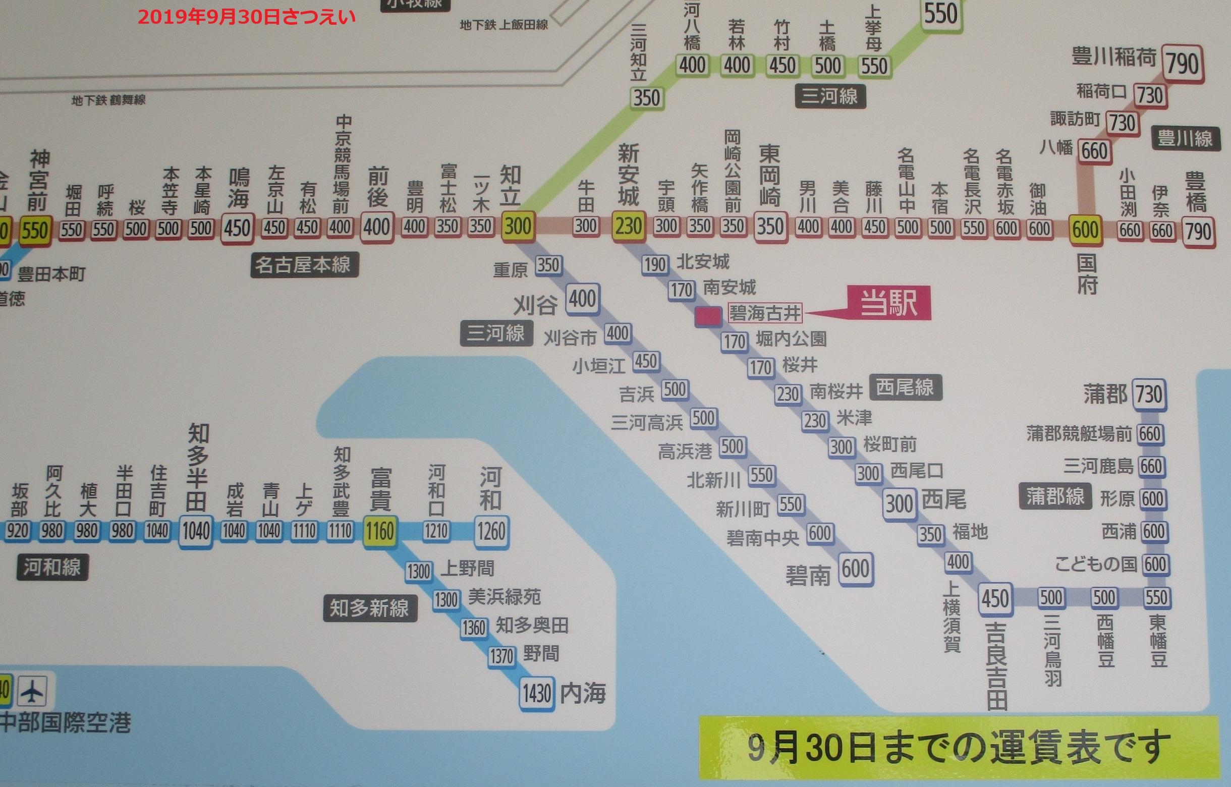 2019.9.30 ふるい - 料金表 4-2 東南 2440-1560