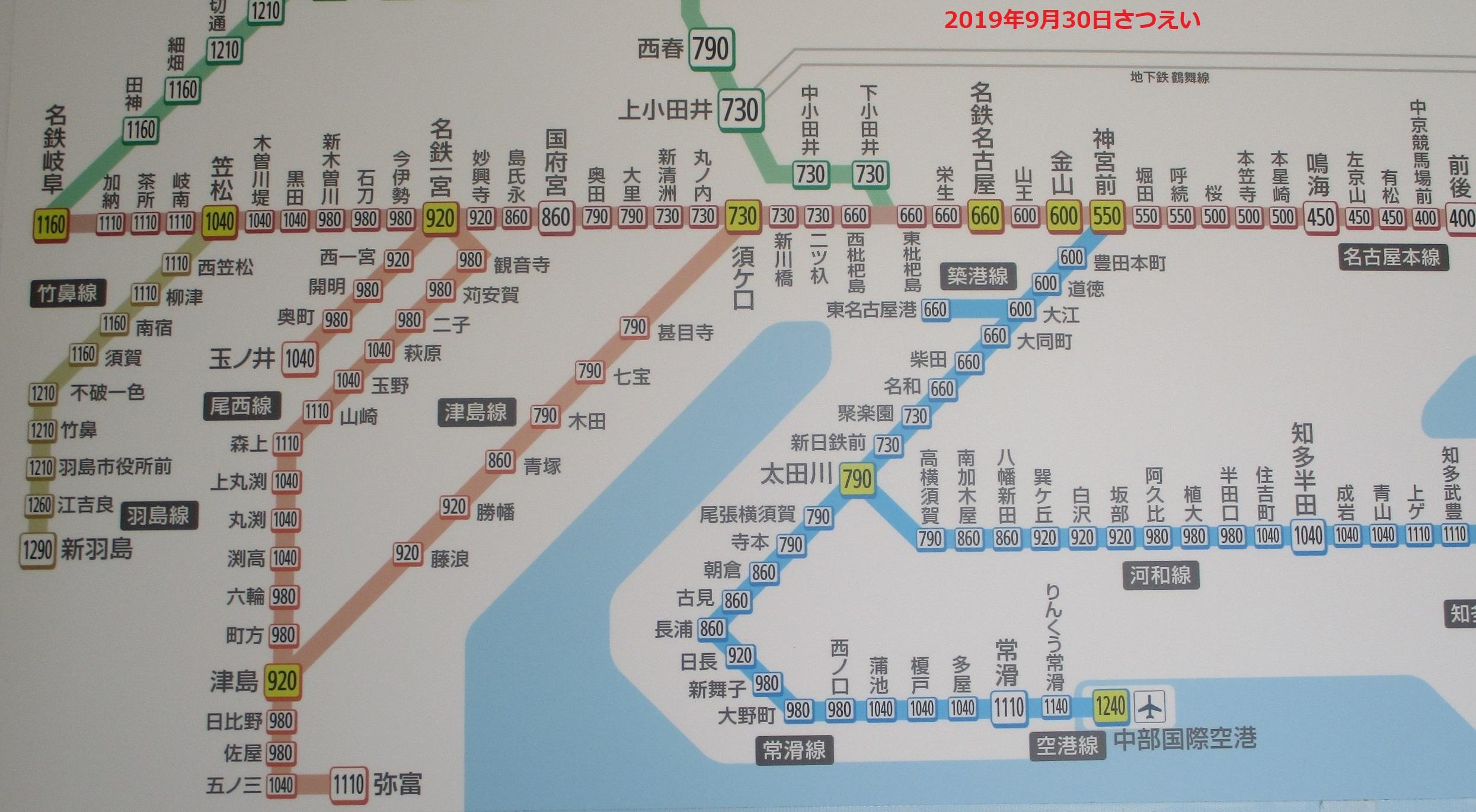 2019.9.30 ふるい - 料金表 4-3 西南 2490-1370