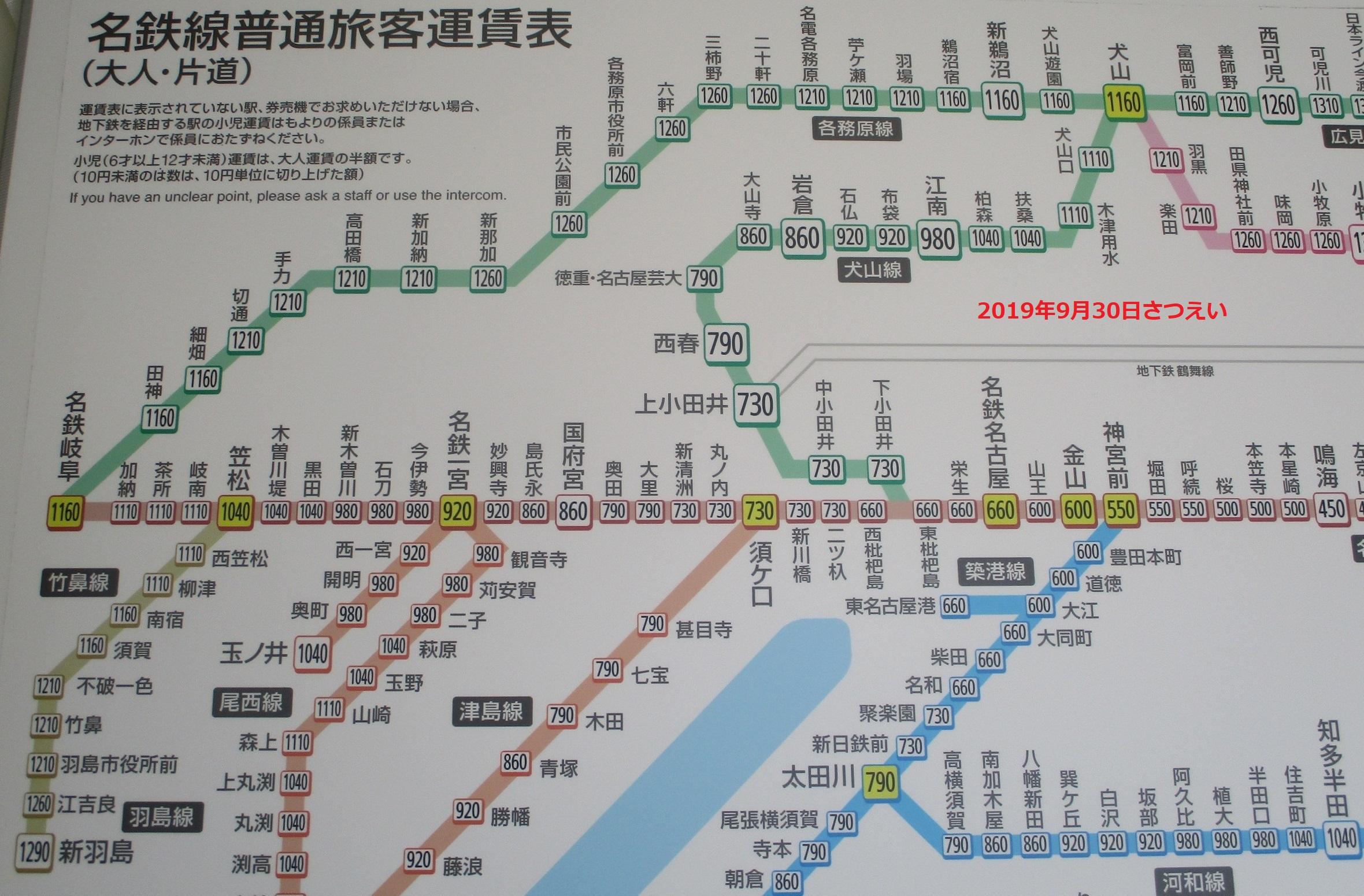 2019.9.30 ふるい - 料金表 4-4 西北 2360-1550