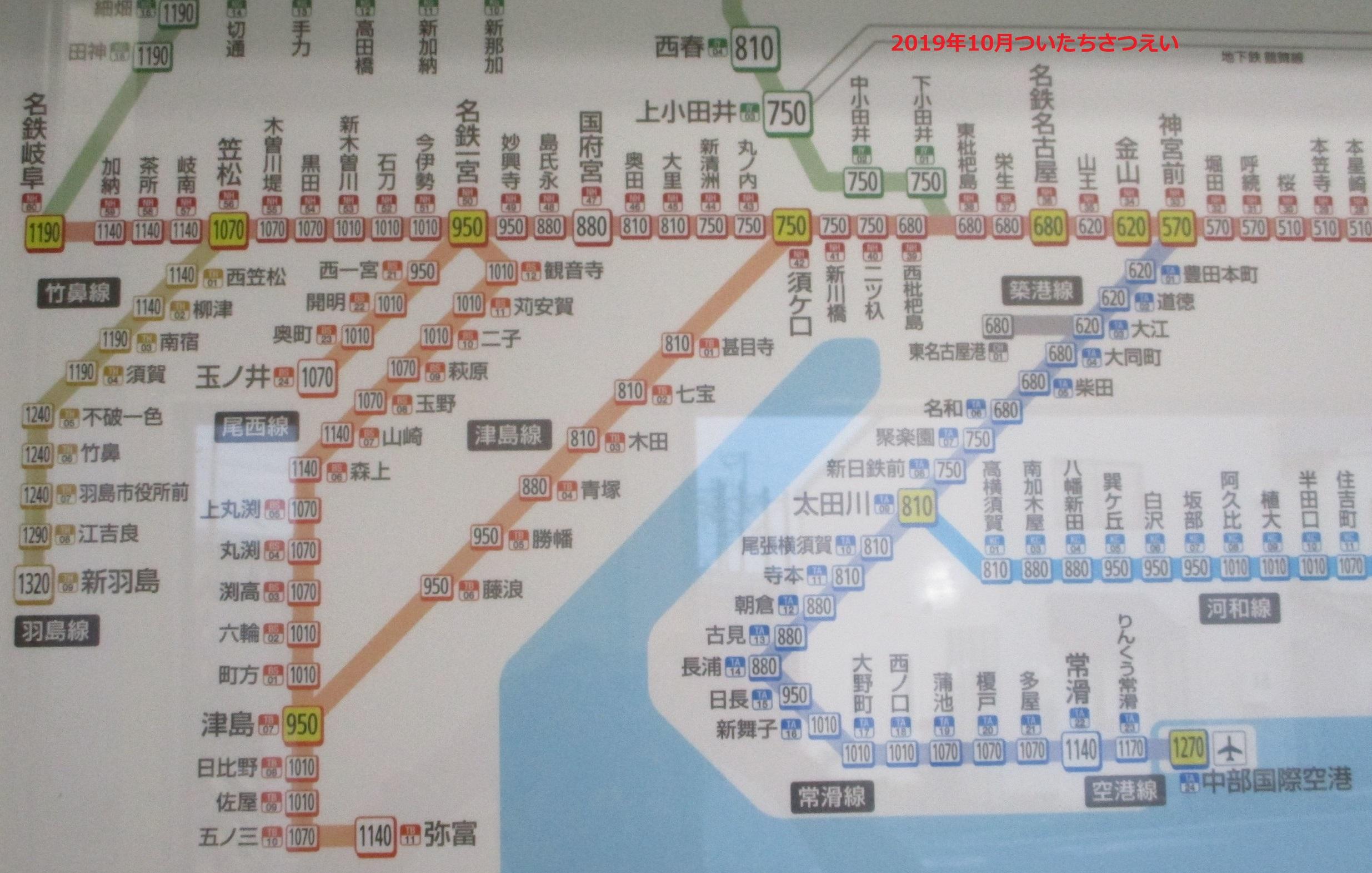 2019.10.1 ふるい - 料金表 4-3 西南 2470-1570