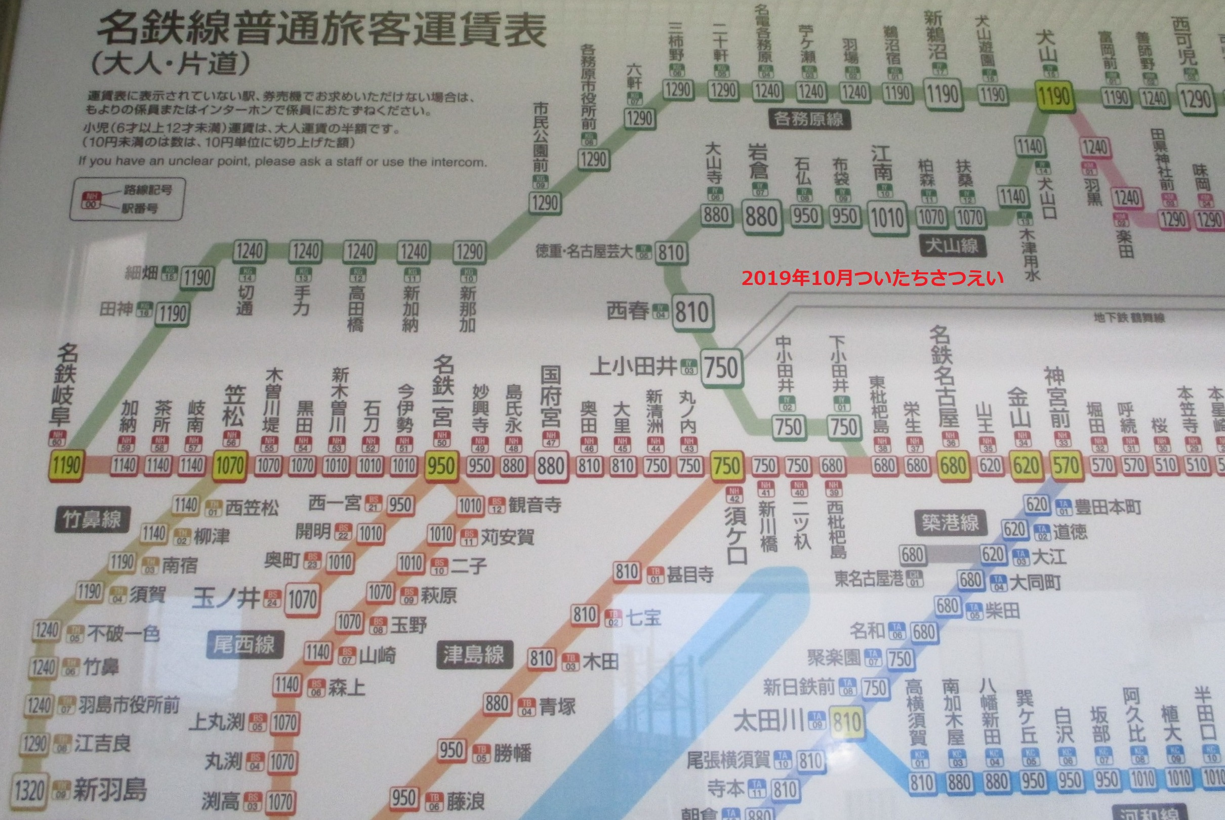 2019.10.1 ふるい - 料金表 4-4 西北 2420-1620