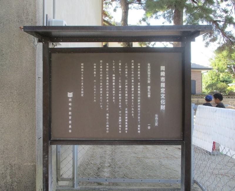 2019.10.5 (11) 矢作三区 - だし説明がき 1480-1200
