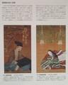 2019.10.9 (18) 『再発見!岡崎の文化財』 - 浄瑠璃姫伝説と岡崎 1040-1300