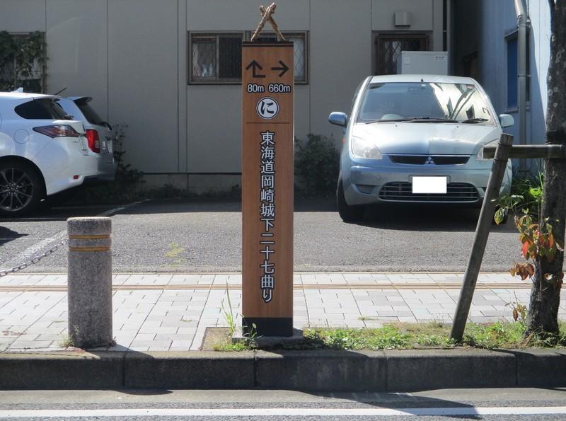 2019.10.9 (23) 岡崎城下27まがりのみちしるべ - 「に」 1600-1190