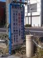 2019.10.9 (10002) 岡崎 - 車線減少予告かんばん(篭田公園ひがし) 900-1200