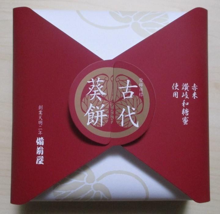 2019.10.9 (42) 備前屋 - 古代葵餅 720-700