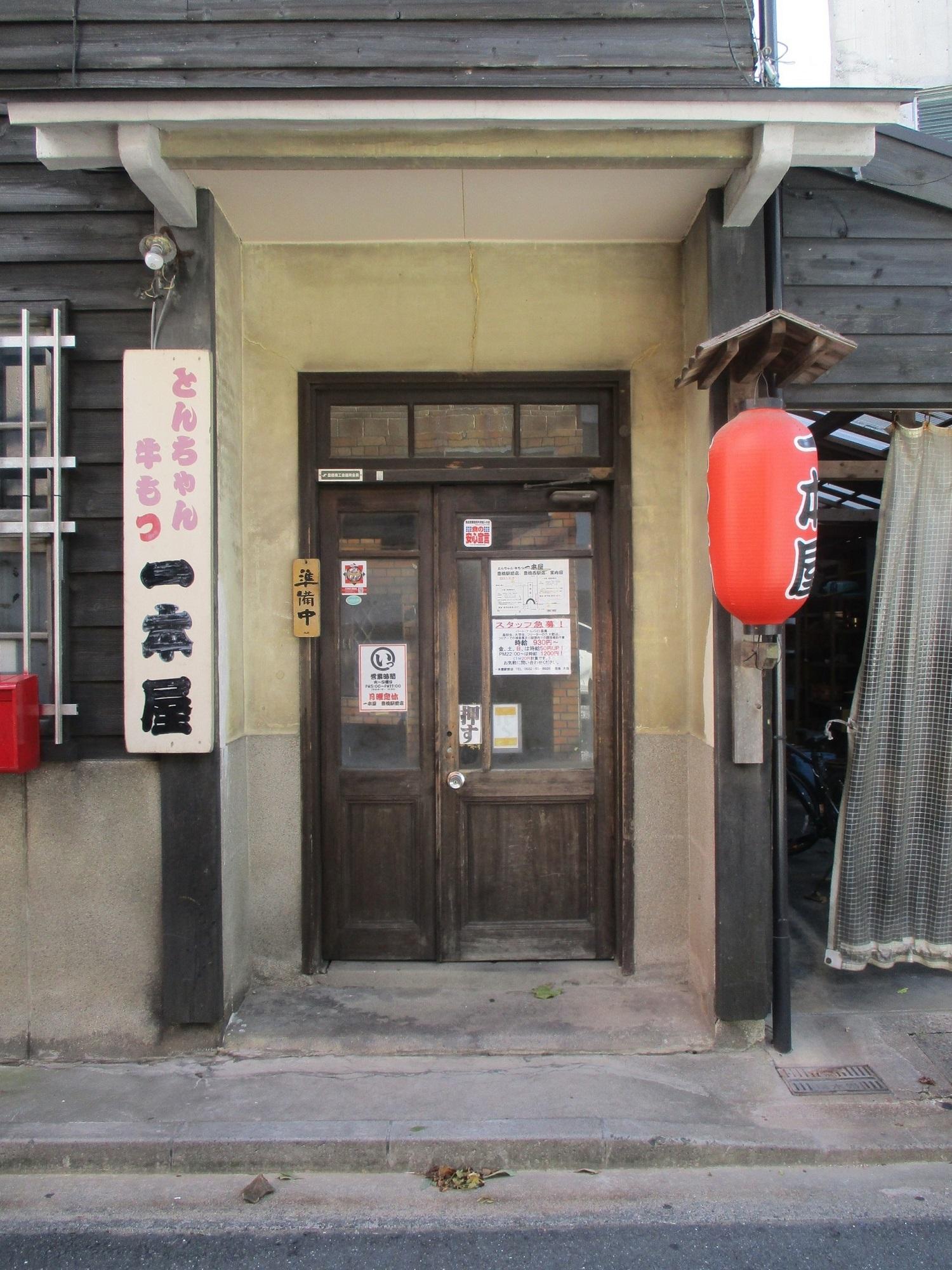 2019.10.13 (29) 豊橋 - 一本屋 1500-2000