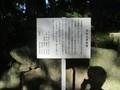 2019.10.15 (21) 矢作神社 - 日本武尊陶像説明がき 1600-1200