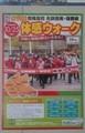 2019.10.16 (1) ふるい - 西尾高校体感ヲークのポスター 1220-1900