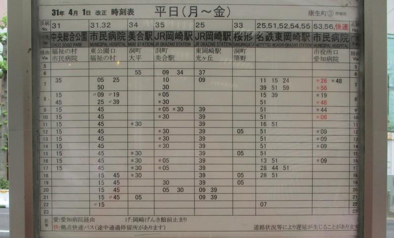 2019.10.17 (7) 康生町バス停 - 平日時刻表 1820-1100
