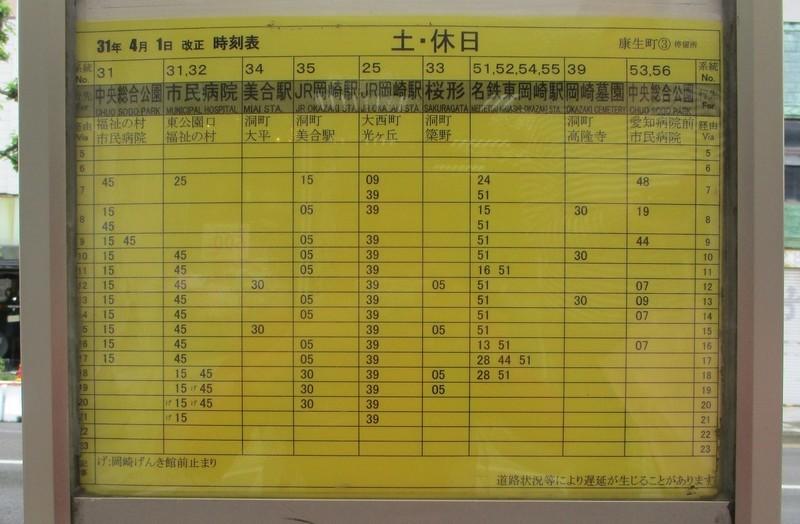2019.10.17 (8) 康生町バス停 - 土休時刻表 1680-1100