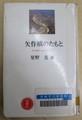 2019.10.17 (11) 『矢作橋のたもと』 870-1280